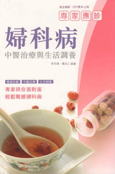 chinese medicine cancer therapy
