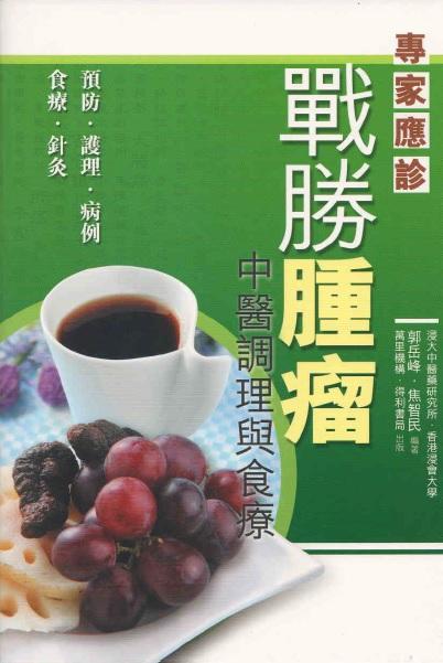 chinese medicine immunity