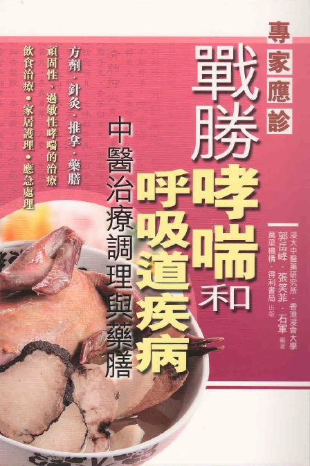 chinese medicine cancer book